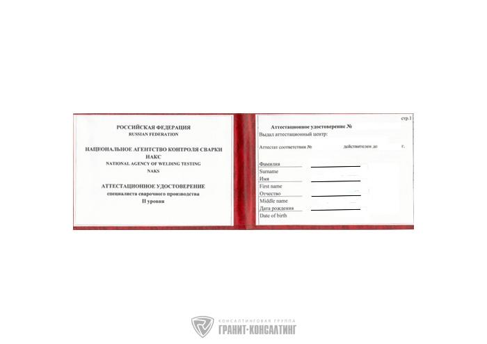 Как получить удостоверение НАКС сварщика: детальная инструкция | 495x700