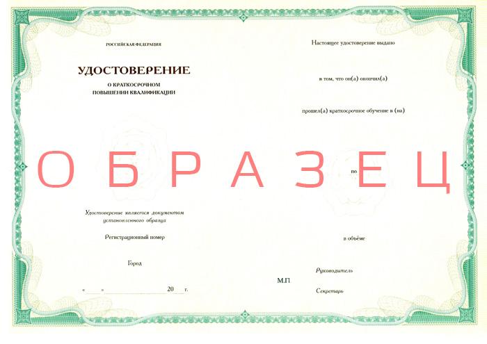 Повышение квалификации строителей в москве функциональная пожарная безопасность азс