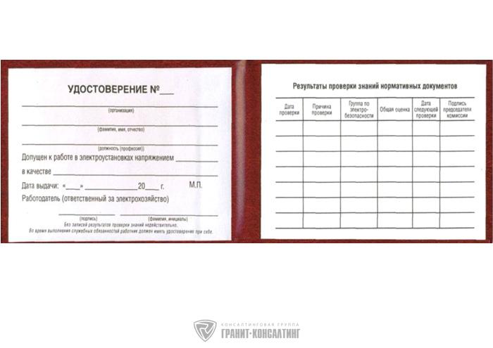 Купить допуск по электробезопасности 3 группа цена в спб продолжительность дублирования электробезопасности