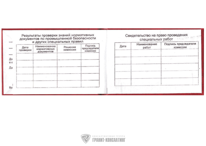 удостоверение по электробезопасности форма для печати