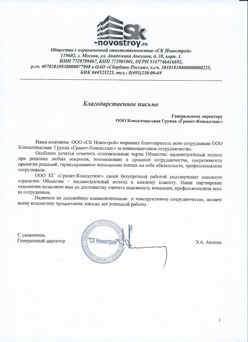 Партнерский договор о сотрудничестве в области негосударственной экспертизы