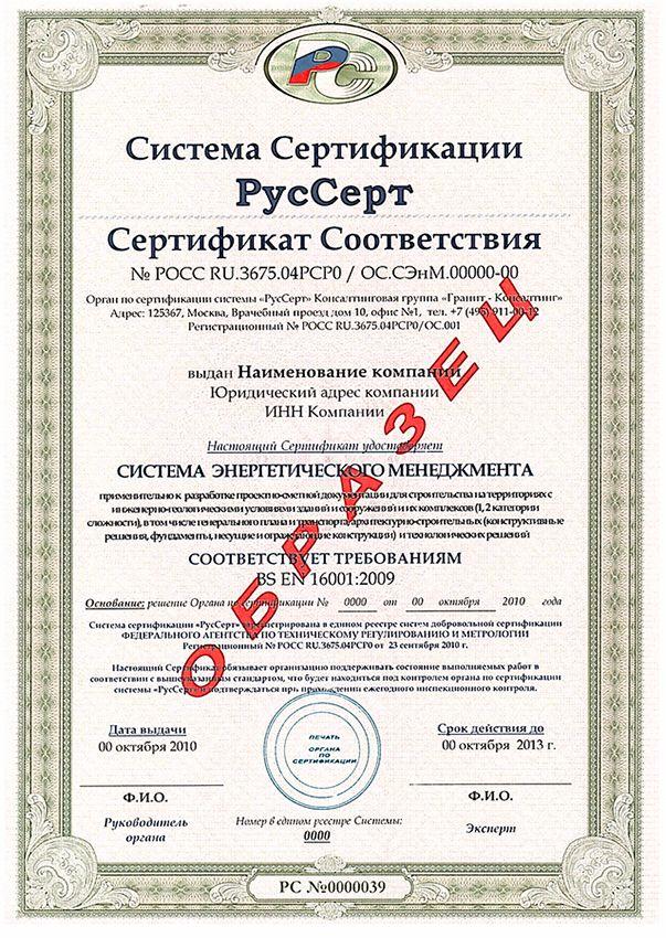 Ск-стандарт сертификация смоленск отмененена ли обязательная сертификация парфюмерии