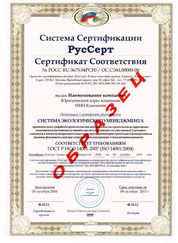 Пример внедрения стандарта исо 14001-2004 сертификация государственная регистрация