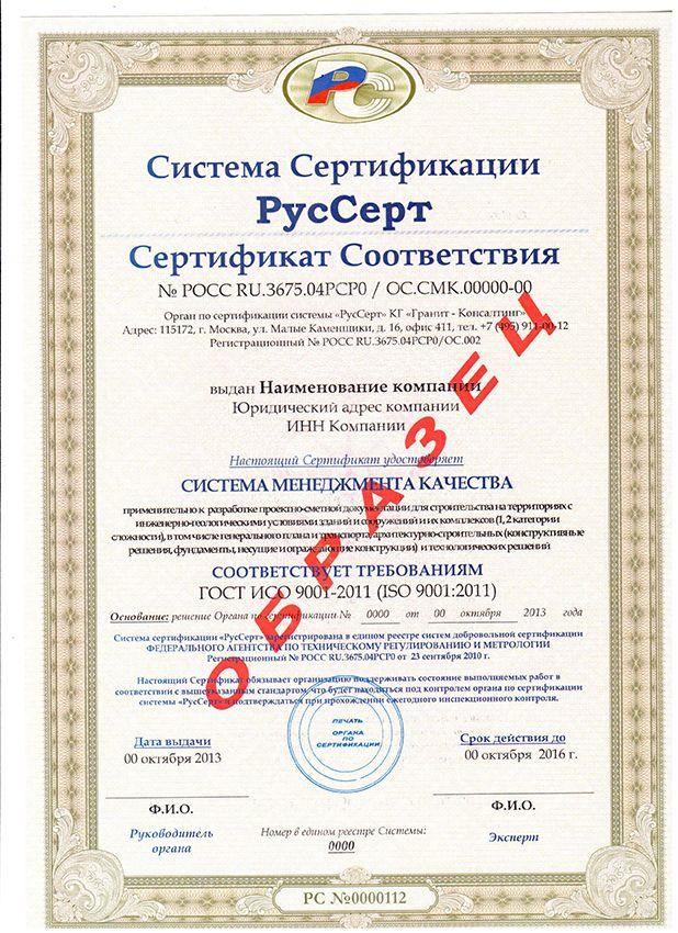Получение iso сертификата сертификация товара анализ затрат украина