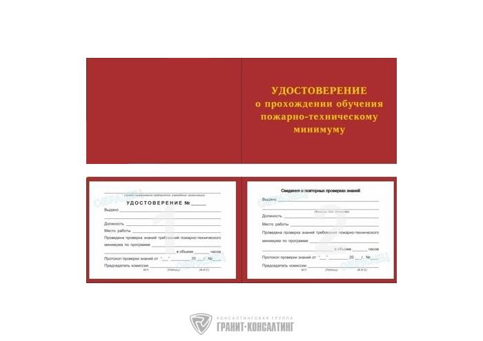 Обучение пожарно-техническому минимуму (ПТМ) для руководителей и работников организаций. Очные курсы в Москве или дистанционно