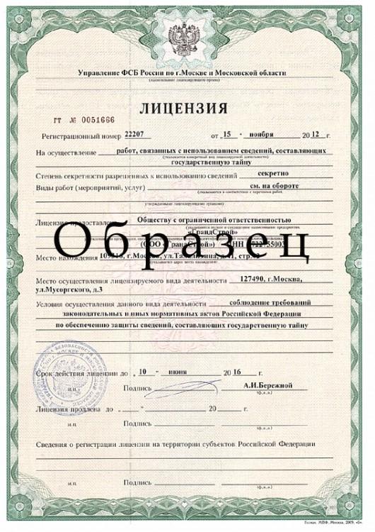 заявление на получение лицензии фсб на криптографию образец