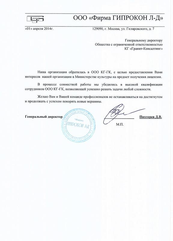 образец заявления на переоформление лицензии ростехнадзора - фото 7