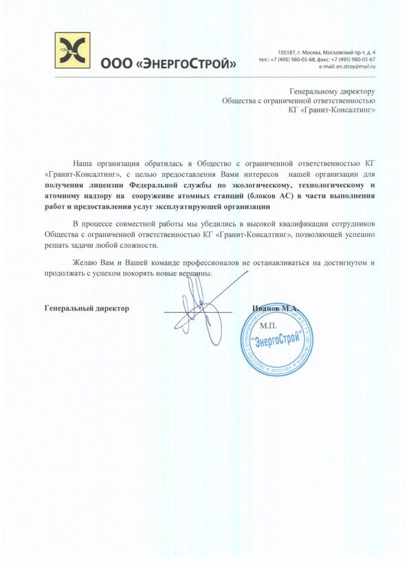 образец заявления на переоформление лицензии ростехнадзора - фото 8